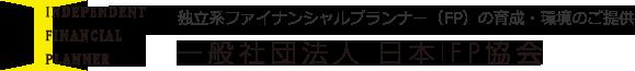 一般社団法人 日本IFP協会
