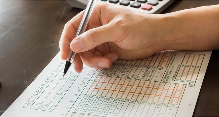 金融税務研究室